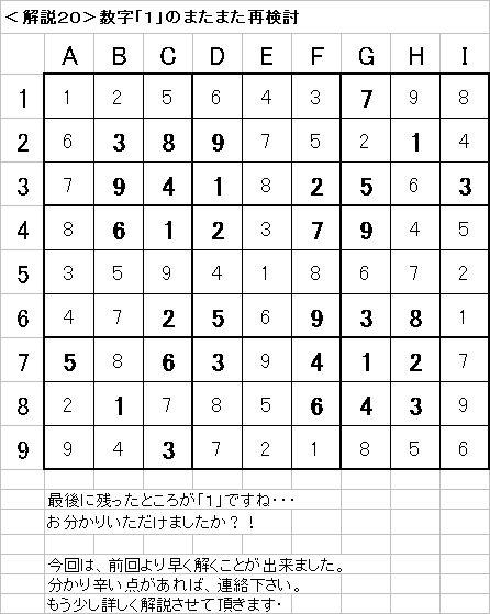 解説20−20090517