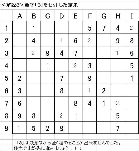 解説3−20090607