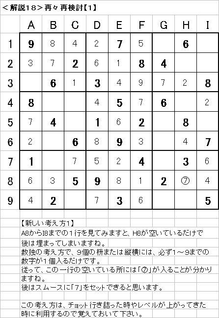 解説18−20090614