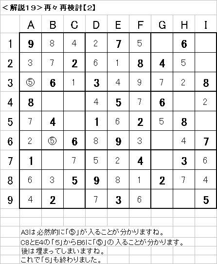 解説19−20090614