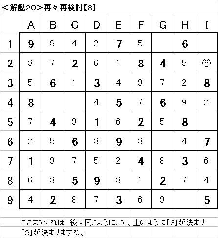 解説20−20090614