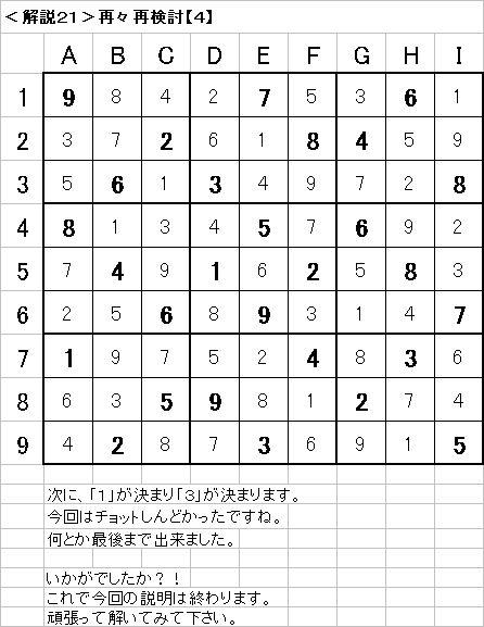 解説21−20090614