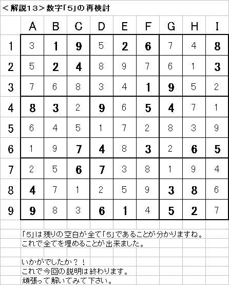 解説13−20090719