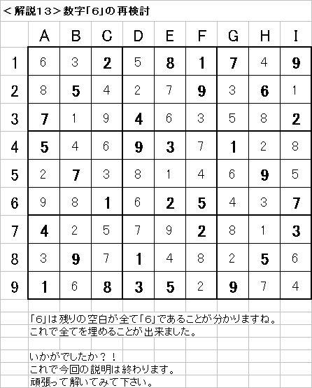 解説13−20090726