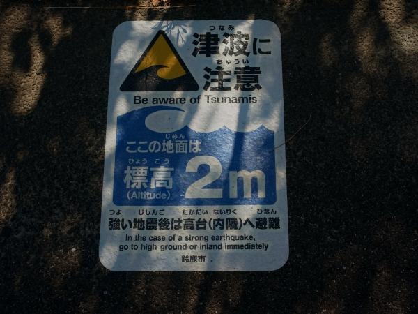 津波警告表示2m.jpg