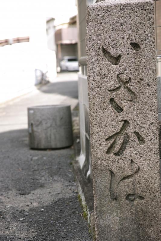率川跡.JPG