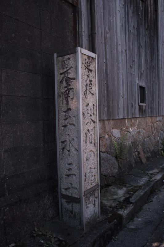 延元の乱伝承碑.JPG