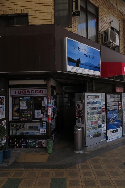 煙草店.JPG