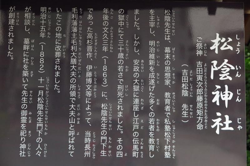 松陰神社由来記.JPG
