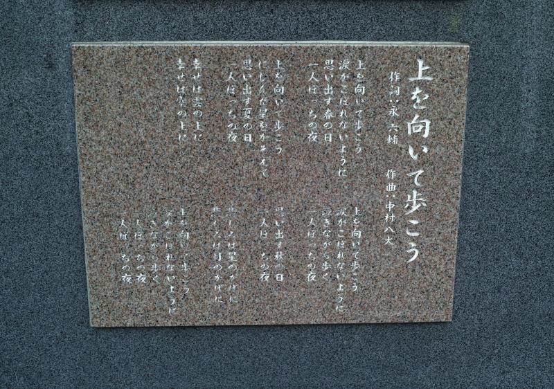 Kawasaki駅前SUKIYAKIの碑(坂本九記念碑).JPG