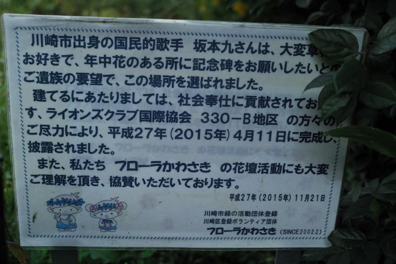 坂本九記念碑由来記.JPG