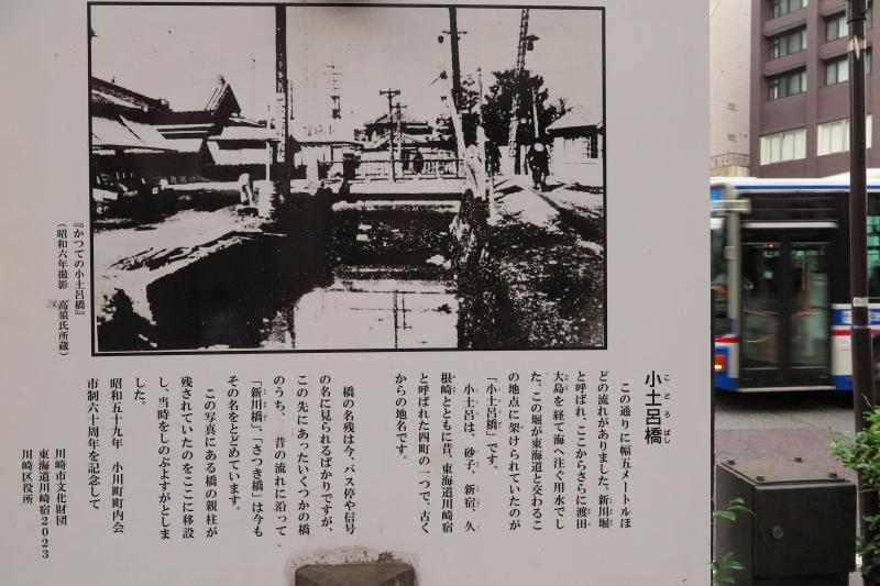 川崎宿新川堀小登呂橋.JPG