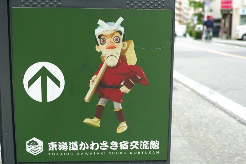 川崎宿マスコット.JPG
