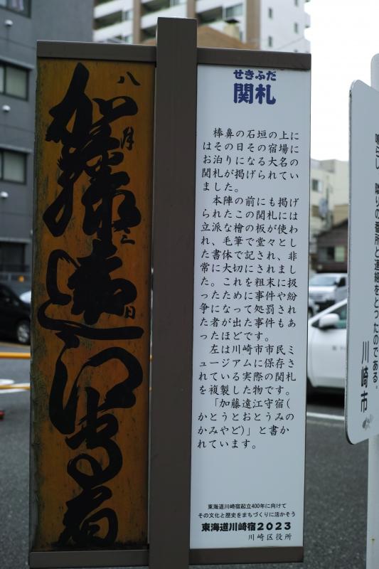 関札模型「加藤遠江守宿」.JPG