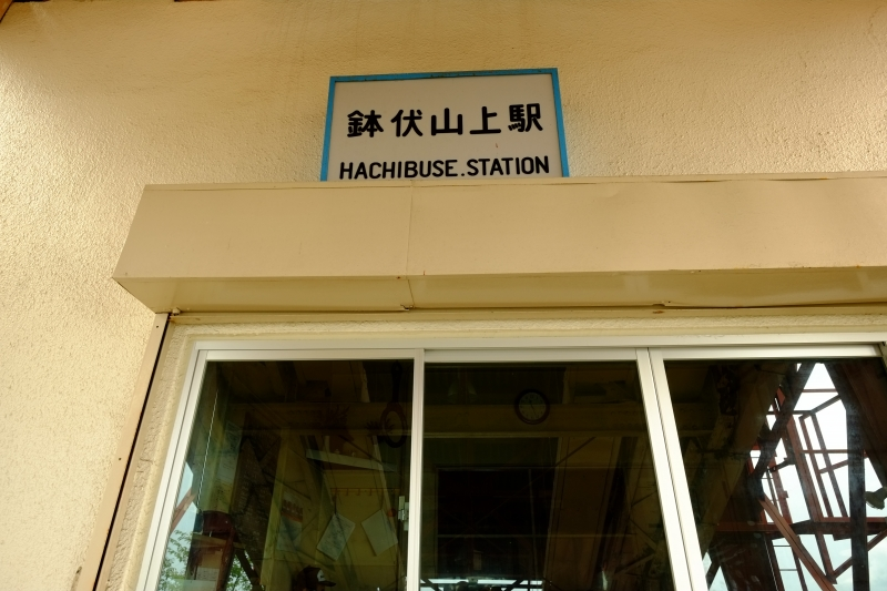 山上駅にて.JPG