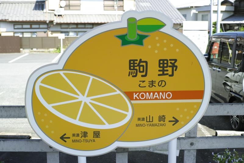 駒野駅.JPG