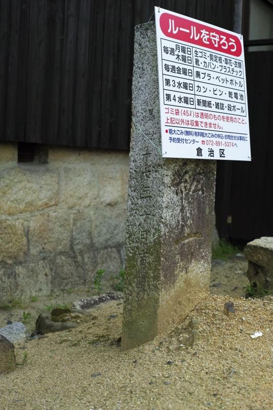 通称、八紘一宇の碑.JPG