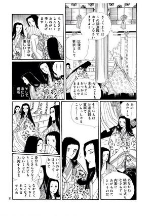 漫画 あさきゆめみし