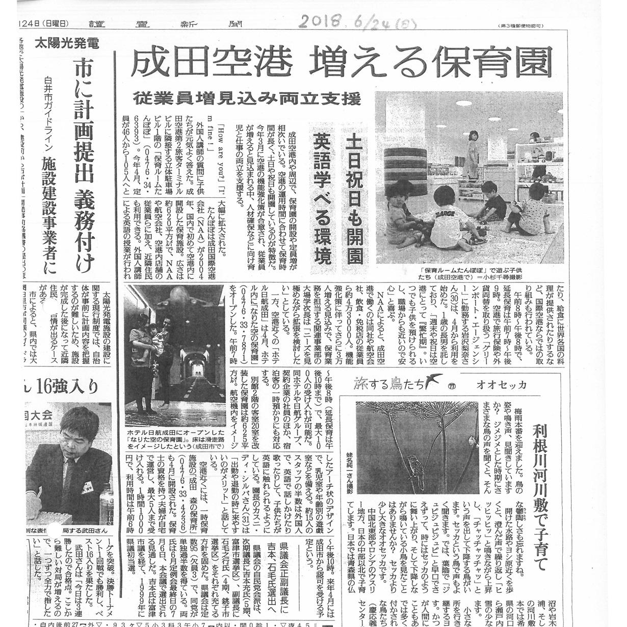 1230新聞PDF.jpg