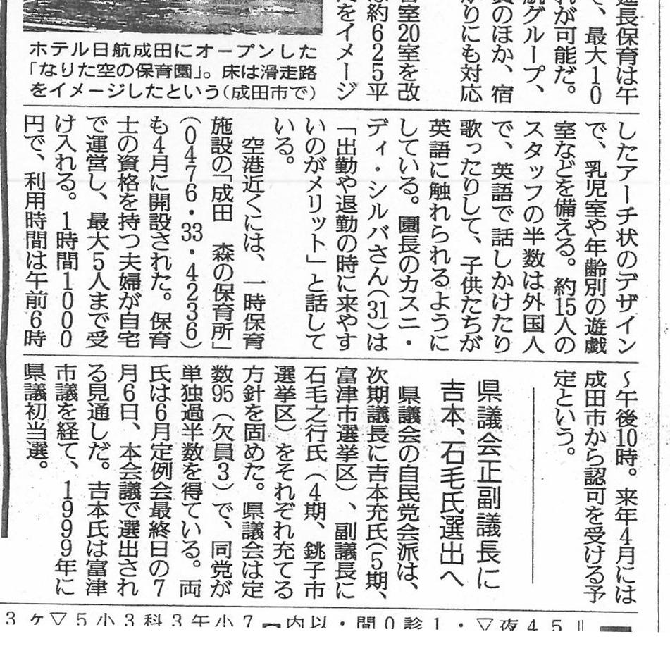 うp新聞PDF.jpg