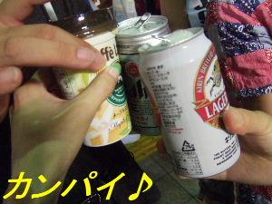 やっぱビールだね。