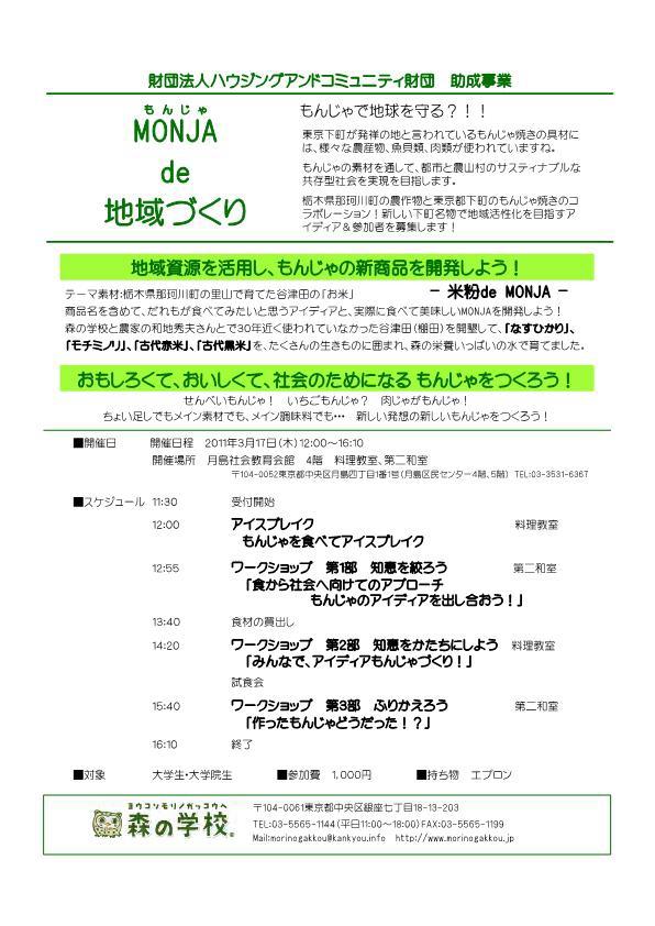 もんじゃWS_WEB_1.jpg