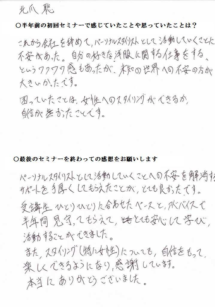 パーソナルスタイリスト養成コース感想【北爪聡】