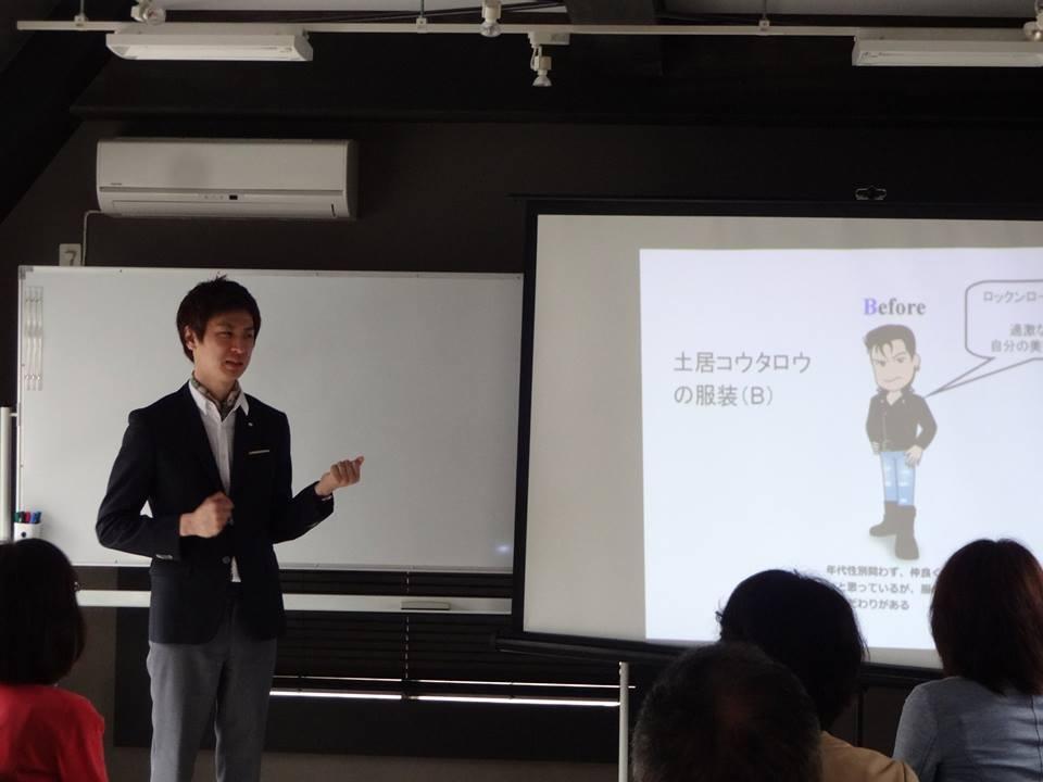 パーソナルスタイリスト基礎力養成コース東京1DAY