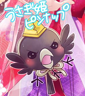 うさぎ姫ピンナップ