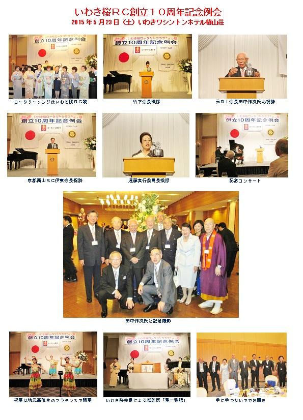 いわき桜10周年