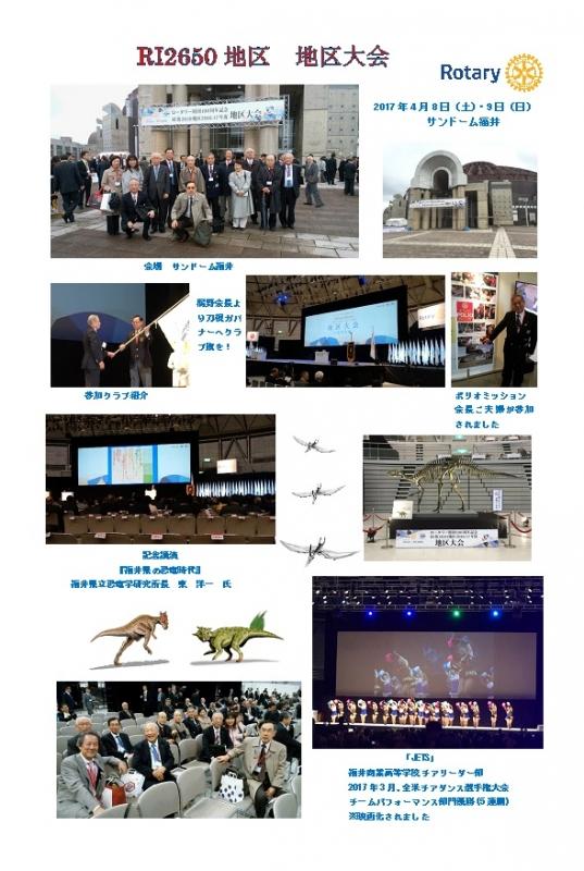 2016-17地区大会