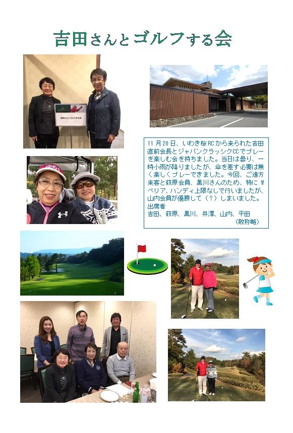 吉田さんとゴルフ