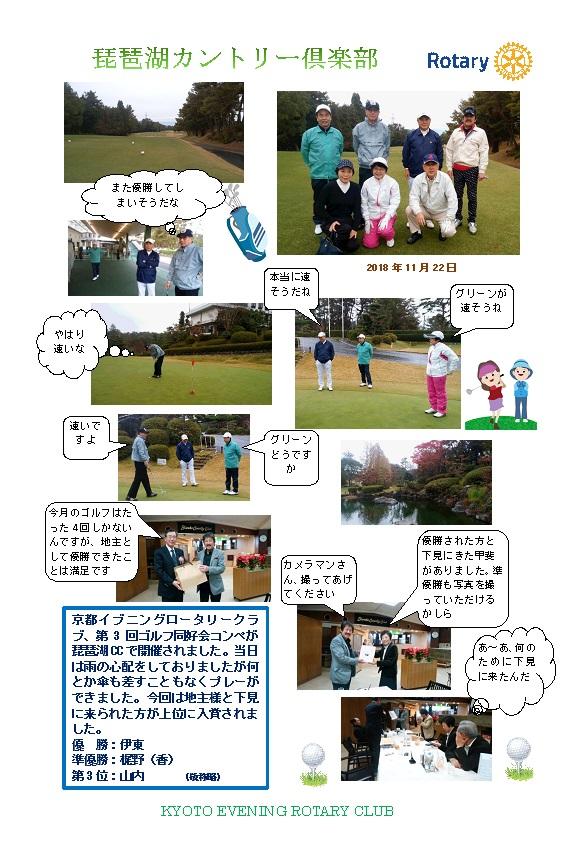 ゴルフ同好会in琵琶湖CC
