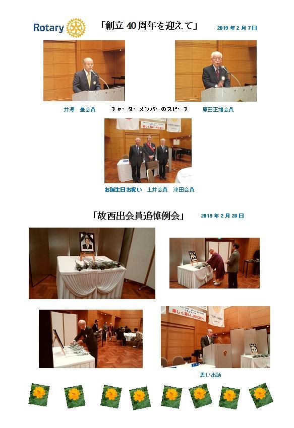 創立記念日・追悼例会