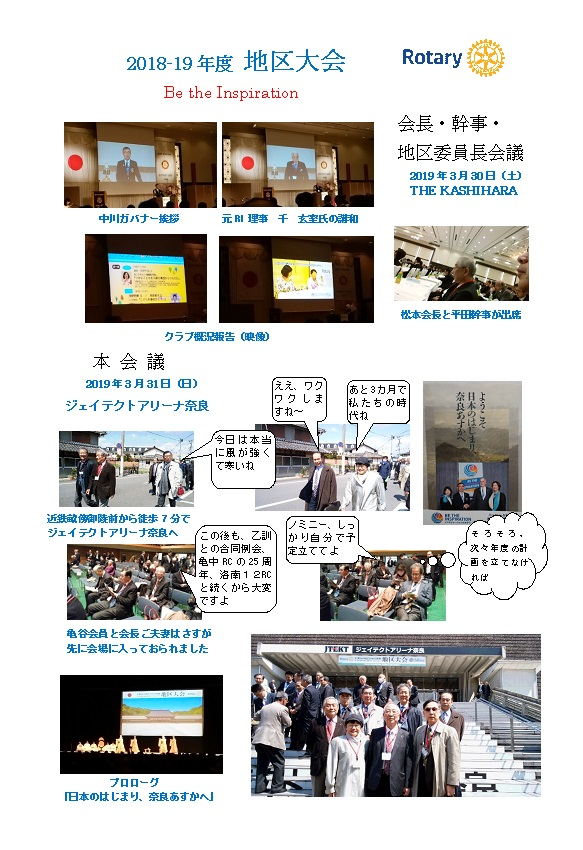2018-19地区大会