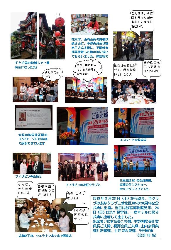 台湾訪問2019�
