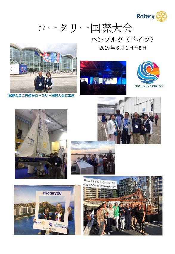 2019国際大会