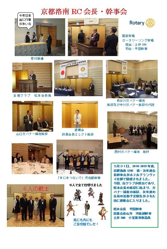 洛南12RC会長幹事会