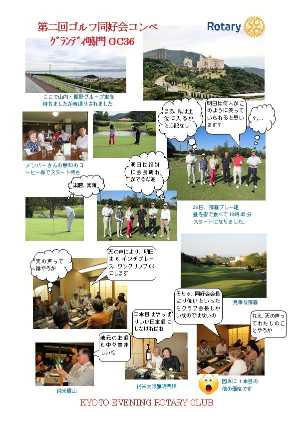 ゴルフ同好会inXIV鳴門1