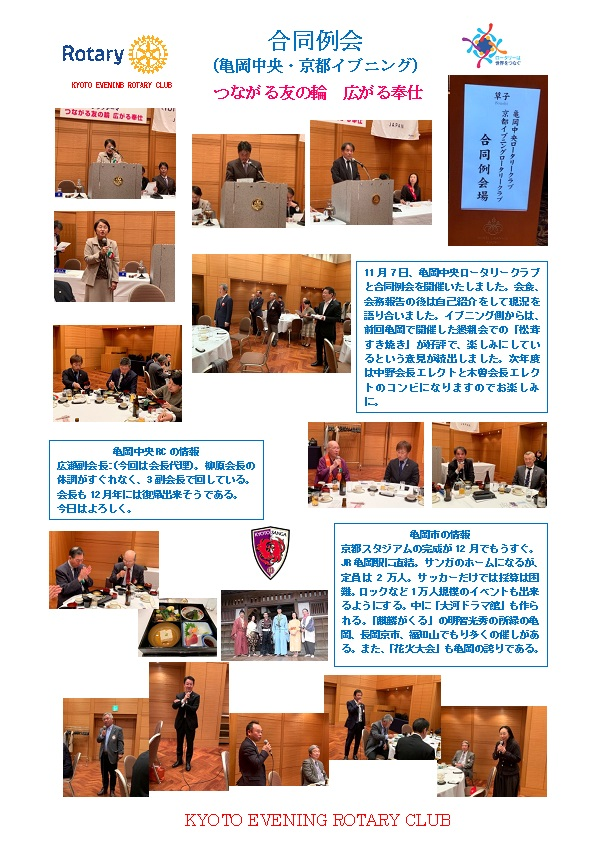 亀岡中央RCと合同例会