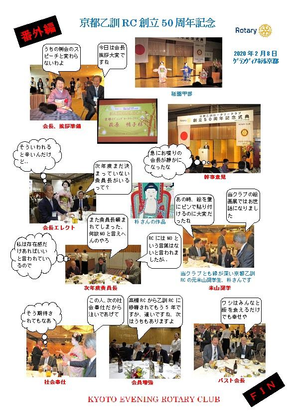 乙訓RC50周年番外編