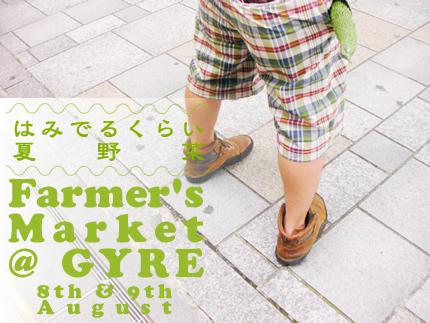 Farmer's Market @ GYRE 8/8,8/9 はみでるくらい夏野菜特集レポート vol.1