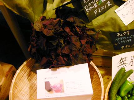 自慢の紫蘇は紫蘇ジュースとして提案!りんご酢などで肉体疲労に効果のあるクエン酸がたっぷり!