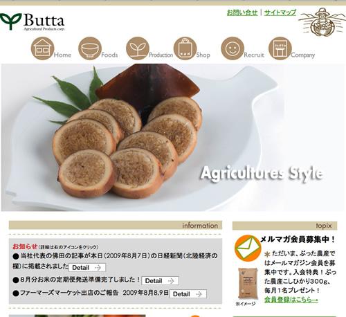 ぶった農産 オフィシャルウェブサイト