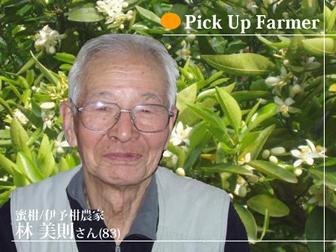 蜜柑/伊予柑農家 林 美則さん(83)