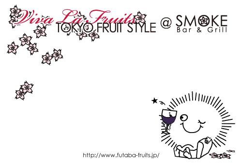 Viva La Fruits TOKYO FRUITS STYLE @ SMOKE Bar & Grill 2010/04/01
