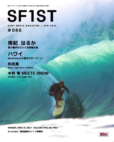 SF1ST 2010年4月号