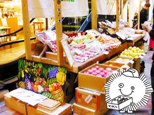 Farmer's Market @ GYRE 2010/03/28