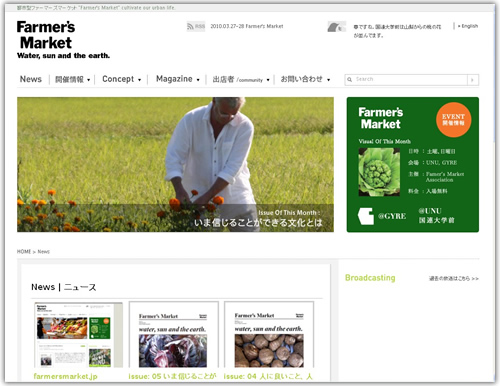 Farmer's Market @ GYRE & UNU Official Web Site