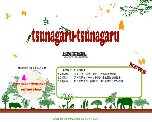 tsunagaru-tsunagararu